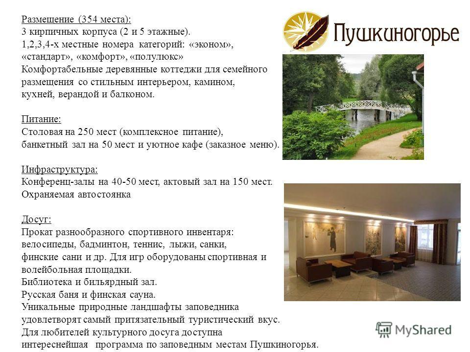 Размещение (354 места): 3 кирпичных корпуса (2 и 5 этажные). 1,2,3,4-х местные номера категорий: «эконом», «стандарт», «комфорт», «полулюкс» Комфортабельные деревянные коттеджи для семейного размещения со стильным интерьером, камином, кухней, верандо