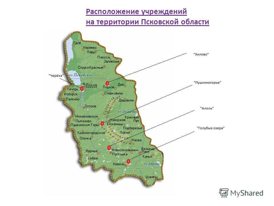 Расположение учреждений на территории Псковской области