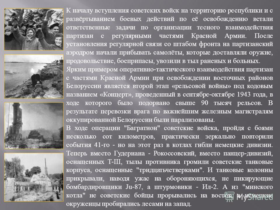 К началу вступления советских войск на территорию республики и с развёртыванием боевых действий по её освобождению встали ответственные задачи по организации тесного взаимодействия партизан с регулярными частями Красной Армии. После установления регу