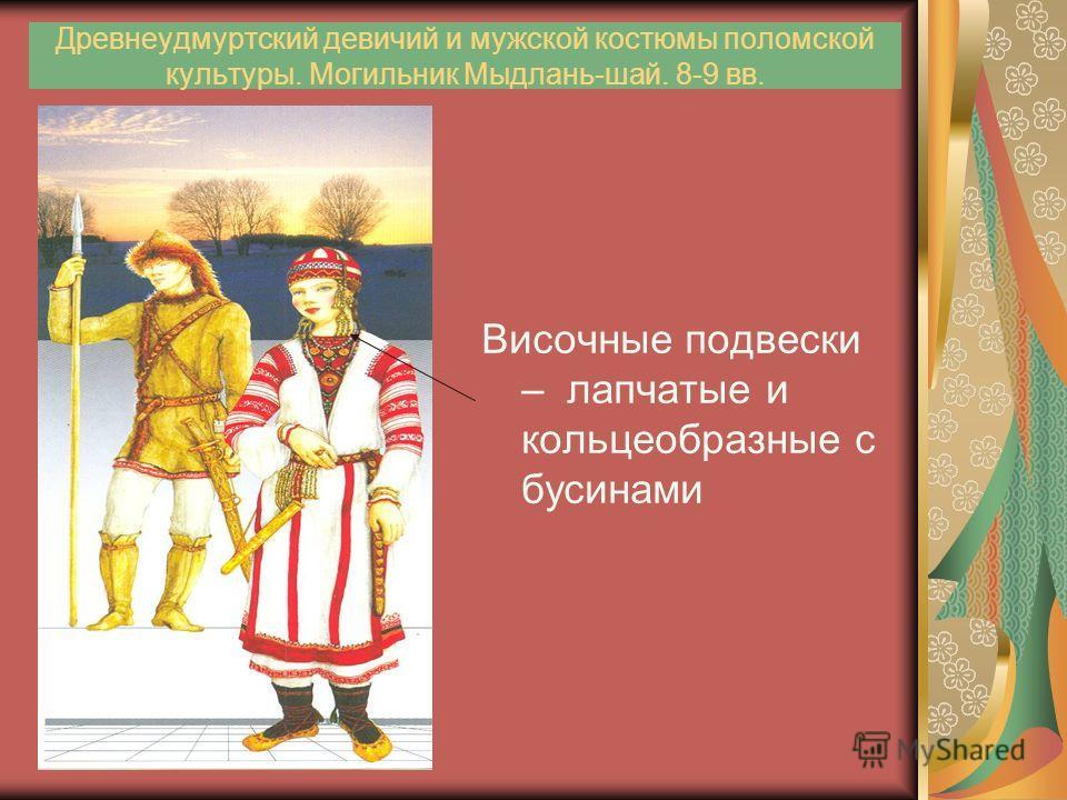 Женский и мужской костюмы. Концовский могильник 5-7 века Шапочка могла быть и кожаной, и матерчатой с меховой опушкой