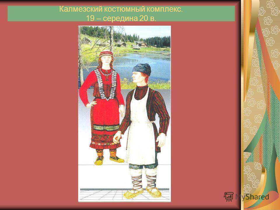 Закамский костюмный комплекс. 19 – середина 20 в.