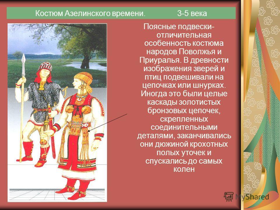Костюм Ананьинской эпохи. 8-3 вв. до н.э Часто женский поясной набор был снабжён богато орнаментированными ножнами, в которых далеко не всегда находился нож
