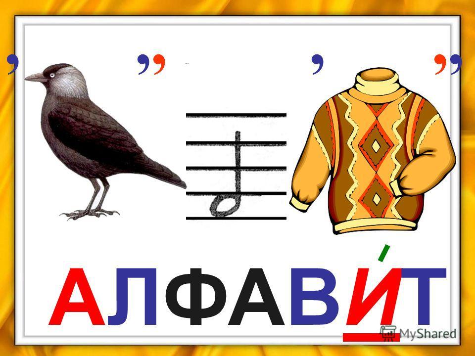 ,,,, АЛФАВИТ