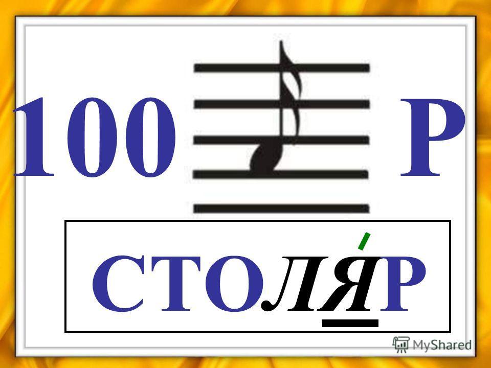 100Р СТОЛЯР