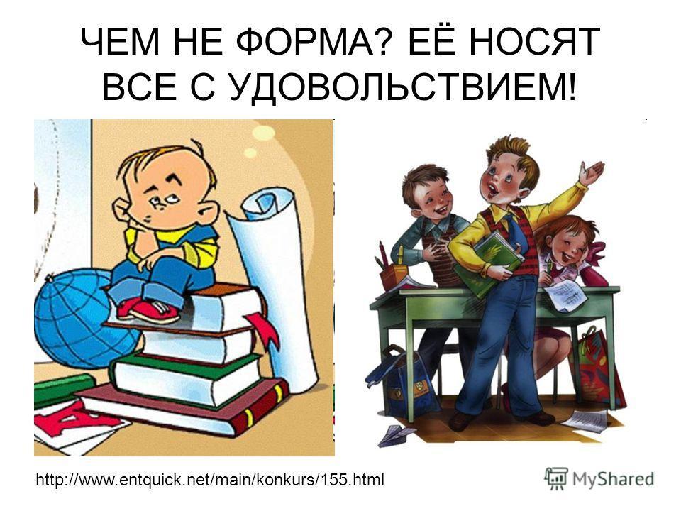 ЧЕМ НЕ ФОРМА? ЕЁ НОСЯТ ВСЕ С УДОВОЛЬСТВИЕМ! http://www.entquick.net/main/konkurs/155.html
