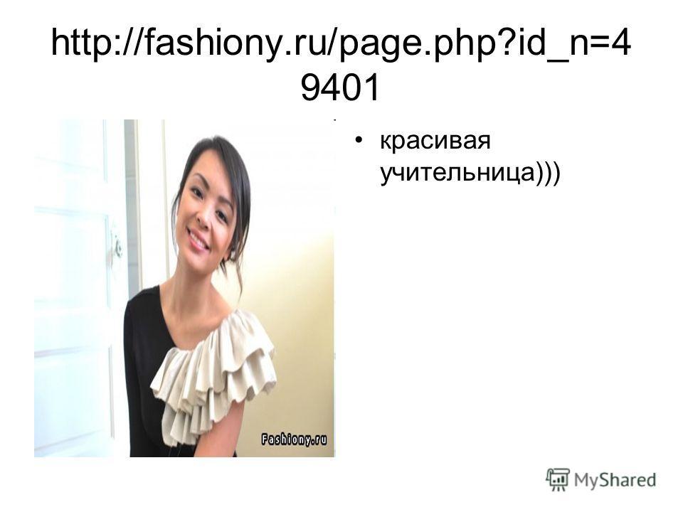 http://fashiony.ru/page.php?id_n=4 9401 красивая учительница)))