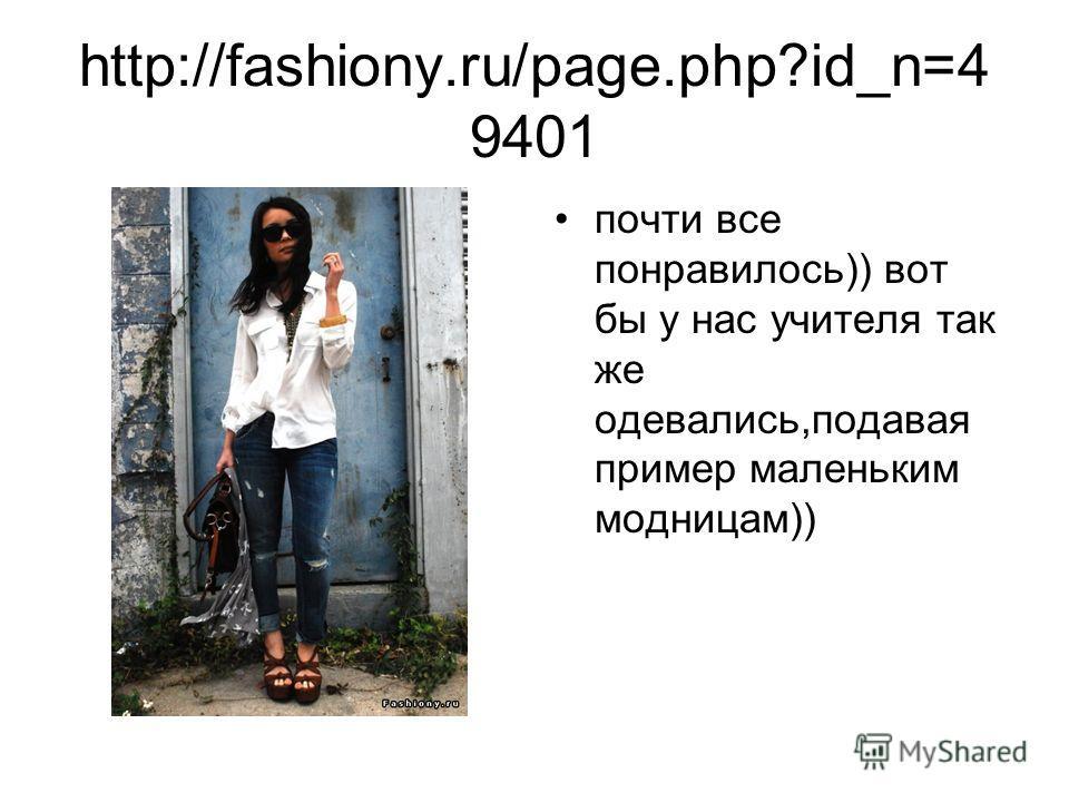 http://fashiony.ru/page.php?id_n=4 9401 почти все понравилось)) вот бы у нас учителя так же одевались,подавая пример маленьким модницам))