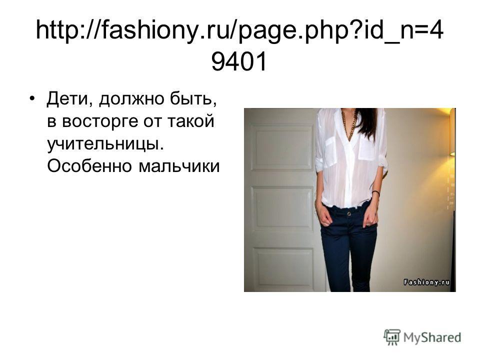 http://fashiony.ru/page.php?id_n=4 9401 Дети, должно быть, в восторге от такой учительницы. Особенно мальчики