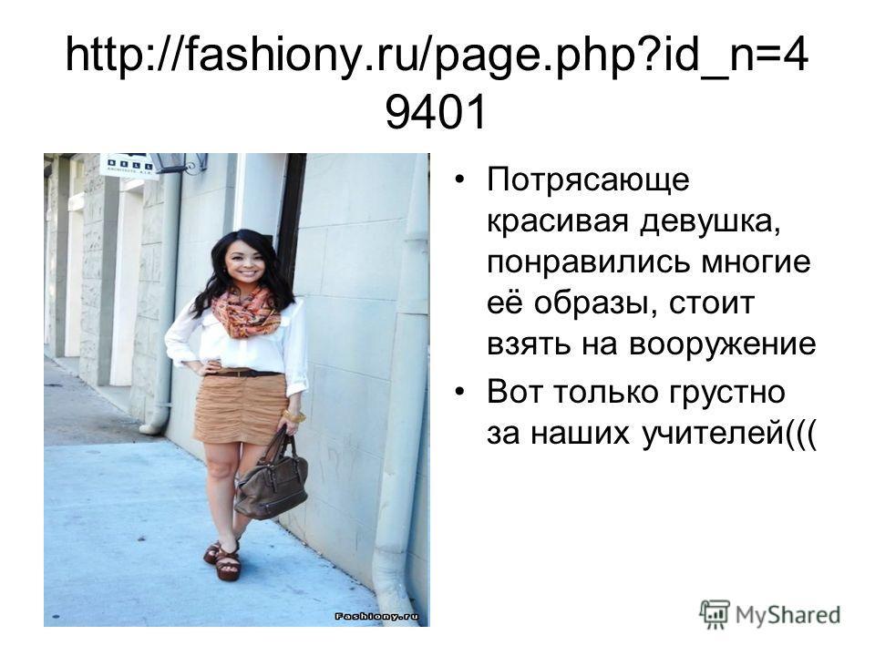 http://fashiony.ru/page.php?id_n=4 9401 Потрясающе красивая девушка, понравились многие её образы, стоит взять на вооружение Вот только грустно за наших учителей(((