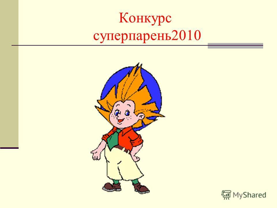 Конкурс суперпарень2010