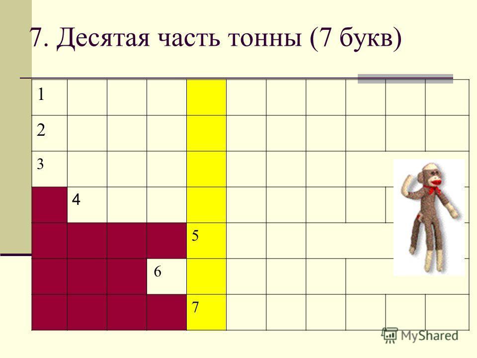 7. Десятая часть тонны (7 букв) 1 2 3 4 5 6 7