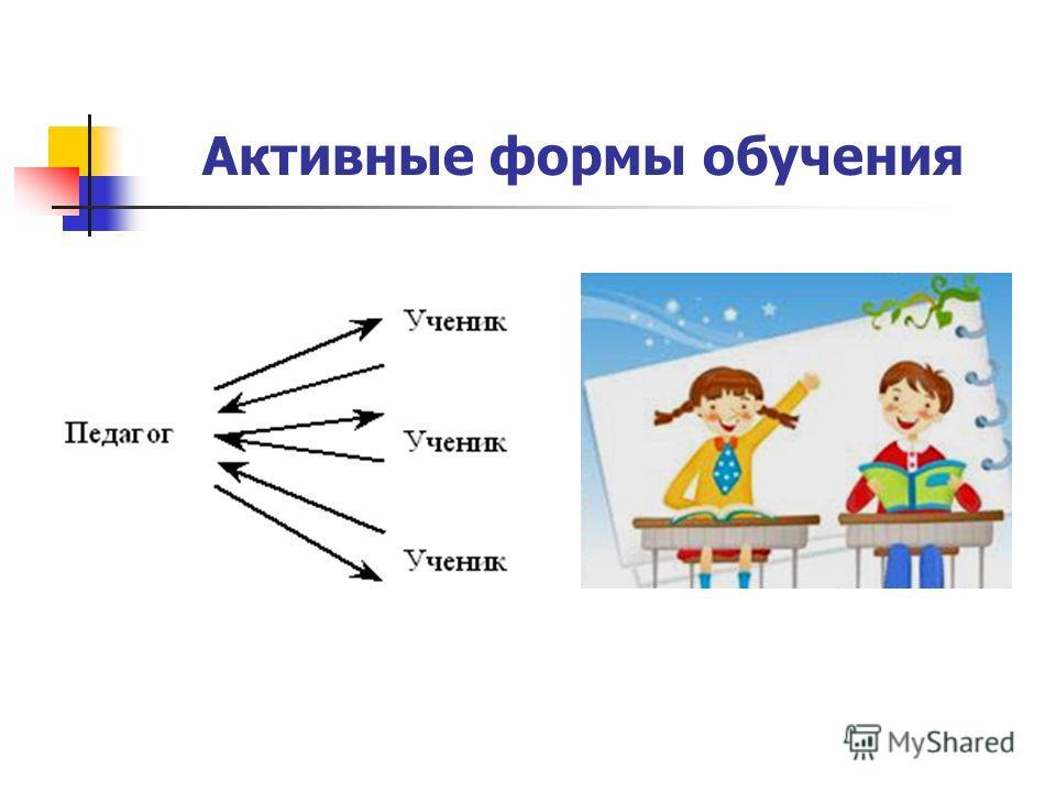 Активные формы обучения