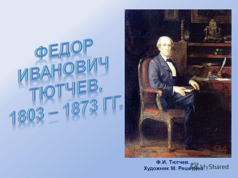 Ф.И. Тютчев. Художник М. Решетнев
