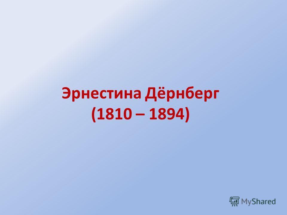 Эрнестина Дёрнберг (1810 – 1894)