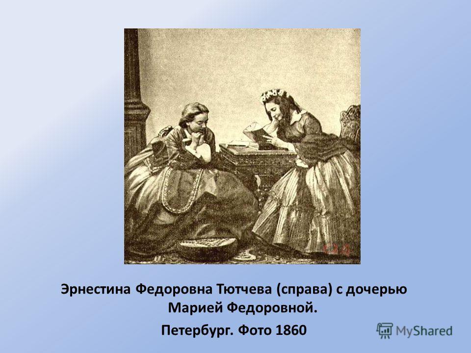 Эрнестина Федоровна Тютчева (справа) с дочерью Марией Федоровной. Петербург. Фото 1860
