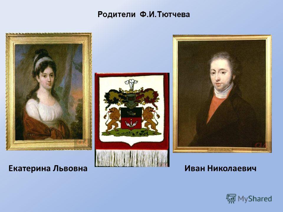 Иван Николаевич Родители Ф.И.Тютчева Екатерина Львовна