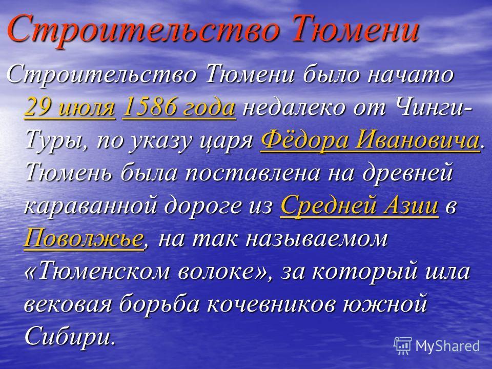 Строительство Тюмени Строительство Тюмени было начато 2222 9999 и и и и юююю лллл яяяя 1 1 1 1 1 5555 8888 6666 г г г г оооо дддд аааа недалеко от Чинги- Туры, по указу царя Ф Ф Ф Ф Ф ёёёё дддд оооо рррр аааа И И И И вввв аааа нннн оооо вввв ииии ччч