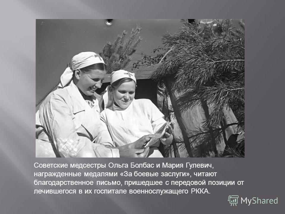 Советские медсестры Ольга Болбас и Мария Гулевич, награжденные медалями «За боевые заслуги», читают благодарственное письмо, пришедшее с передовой позиции от лечившегося в их госпитале военнослужащего РККА.