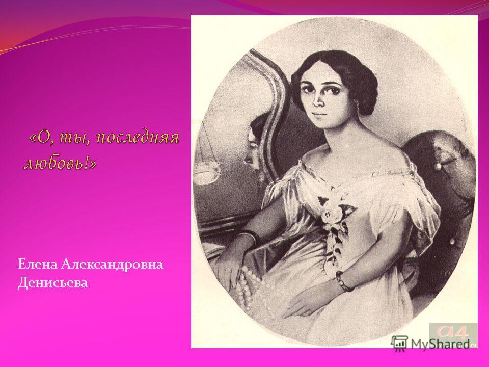 Елена Александровна Денисьева