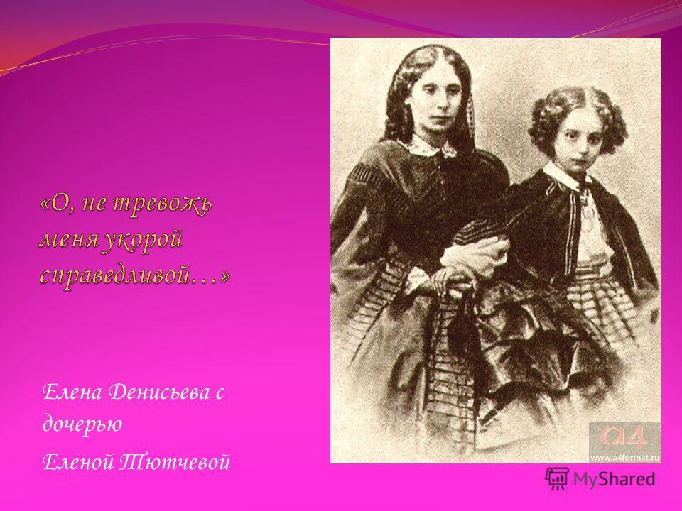 Елена Денисьева с дочерью Еленой Тютчевой