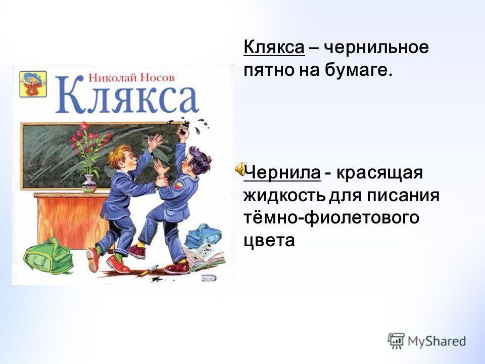 Разгадайте название рассказа Николая Носова.