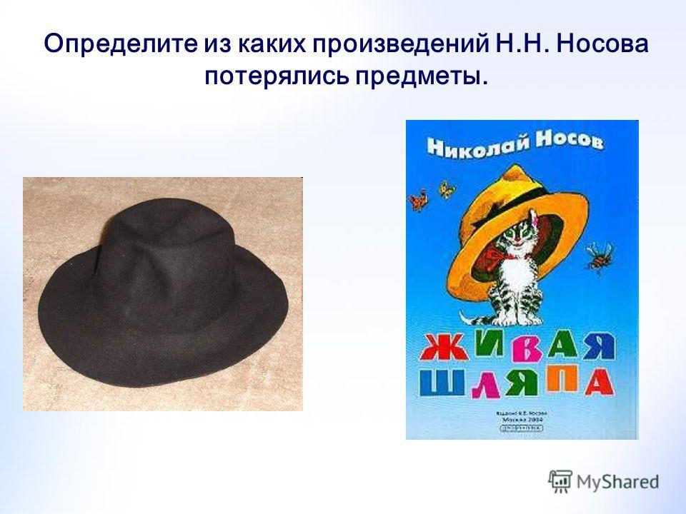 Разминка Конкурс чтецов Рассказ Н. Носова