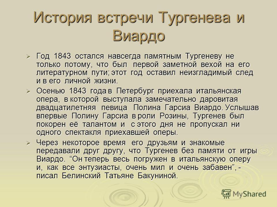 История встречи Тургенева и Виардо Год 1843 остался навсегда памятным Тургеневу не только потому, что был первой заметной вехой на его литературном пути; этот год оставил неизгладимый след и в его личной жизни. Год 1843 остался навсегда памятным Тург