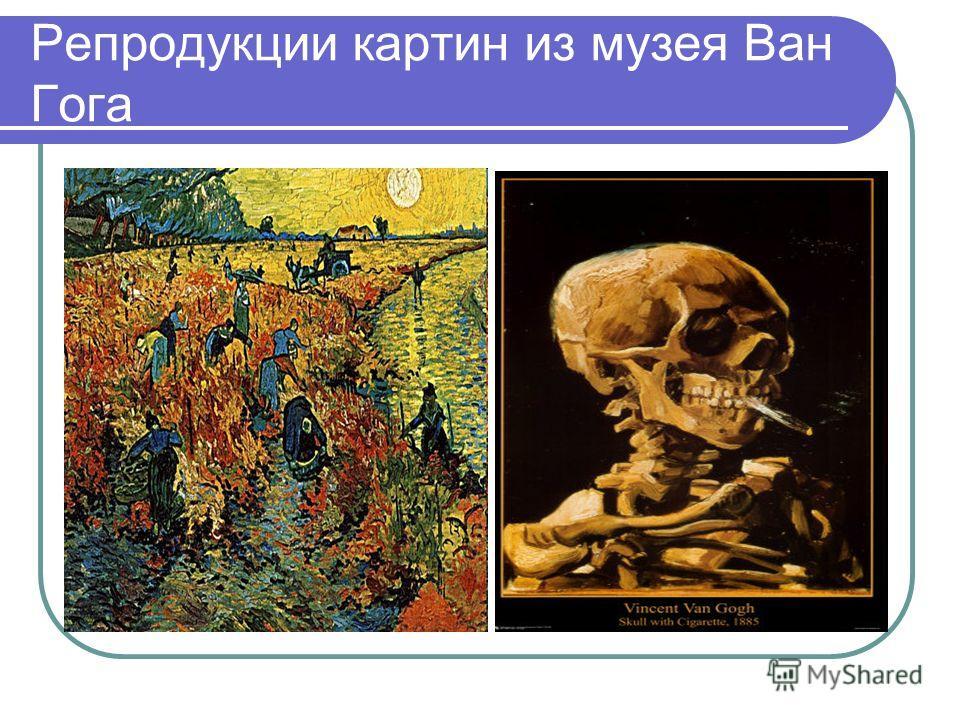 Репродукции картин из музея Ван Гога