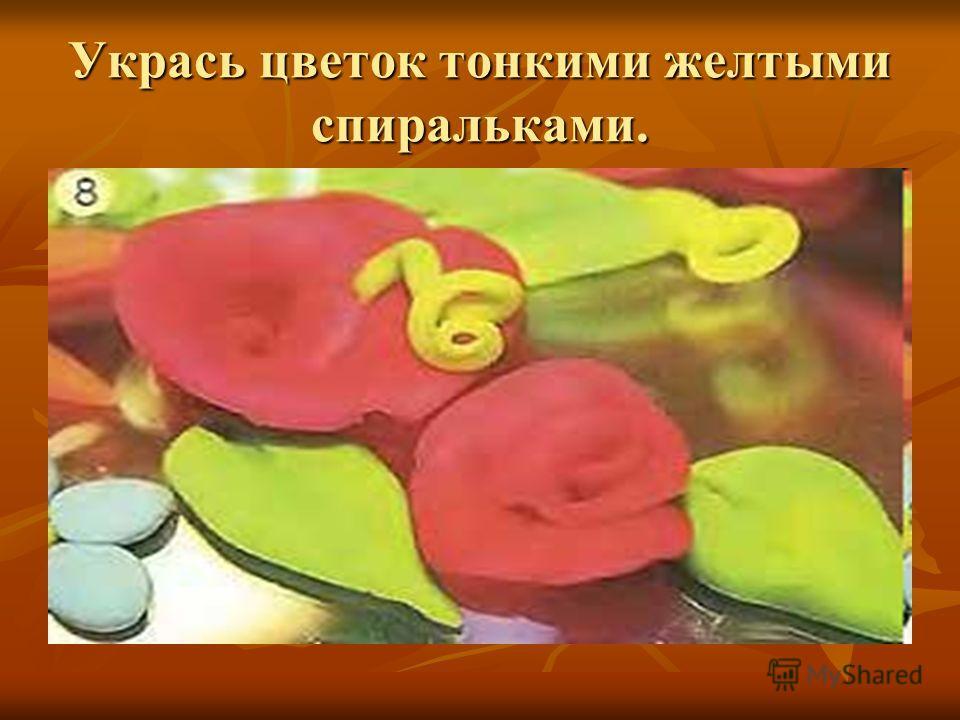 Укрась цветок тонкими желтыми спиральками.
