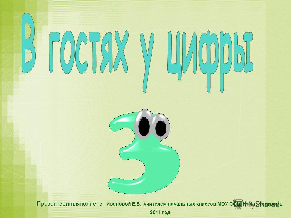 Презентация выполнена Ивановой Е.В.,учителем начальных классов МОУ СОШ 4 г. Костромы 2011 год