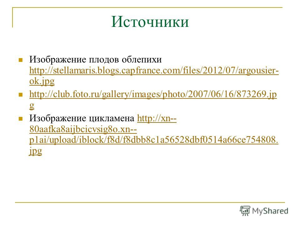 Источники Изображение плодов облепихи http://stellamaris.blogs.capfrance.com/files/2012/07/argousier- ok.jpg http://stellamaris.blogs.capfrance.com/files/2012/07/argousier- ok.jpg http://club.foto.ru/gallery/images/photo/2007/06/16/873269.jp g http:/