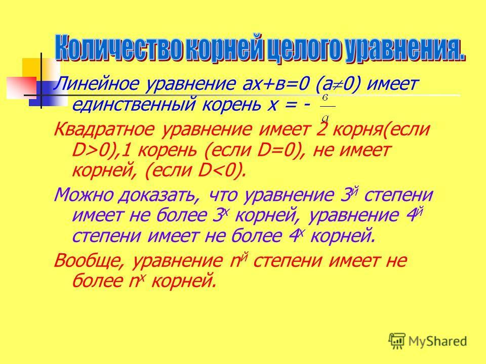 Линейное уравнение ах+в=0 (а 0) имеет единственный корень х = - Квадратное уравнение имеет 2 корня(если D>0),1 корень (если D=0), не имеет корней, (если D