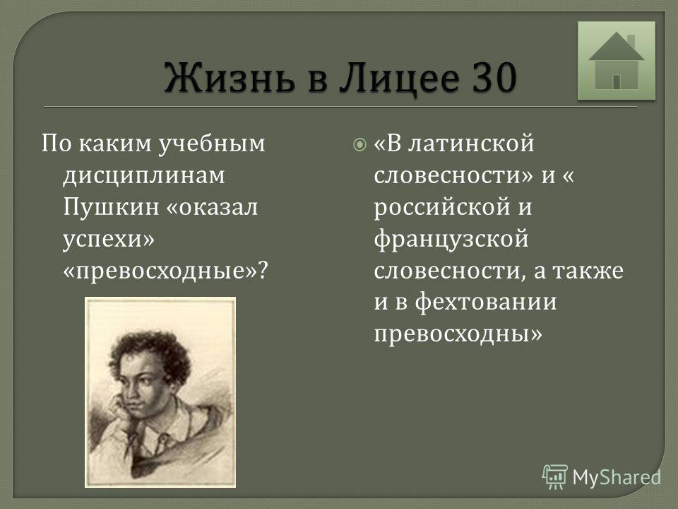 Какие прозвища были у Пушкина в Лицее ? Обезьяна с тигром, Француз