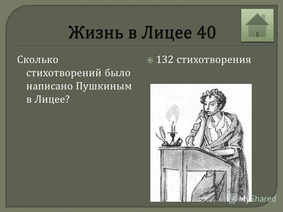 По каким учебным дисциплинам Пушкин « оказал успехи » « превосходные »? « В латинской словесности » и « российской и французской словесности, а также и в фехтовании превосходны »
