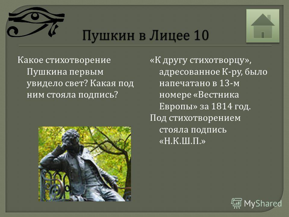 Каким стихотворением Пушкин официально закончил своё лицейское творчество ? Стихотворением « Безверие » О вы, которые с язвительным упреком, Считая мрачное безверие пороком, Бежите в ужасе того, кто с первых лет Безумно погасил отрадный сердцу свет;