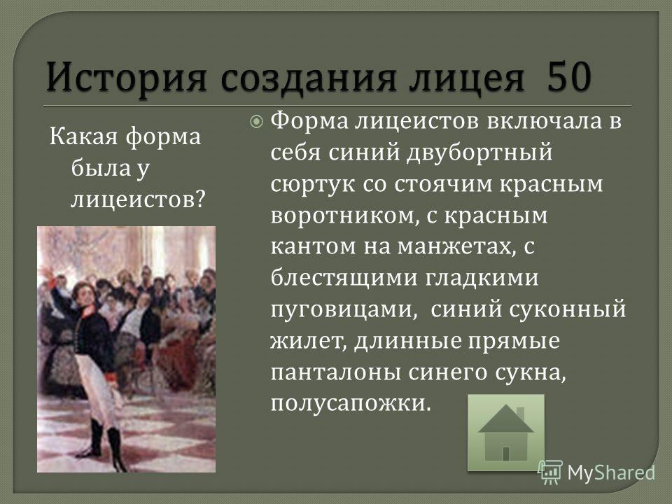 Сколько человек было принято на первый курс Лицея ? К экзаменам было допущено 38 человек, принято – 30, окончило – 29.