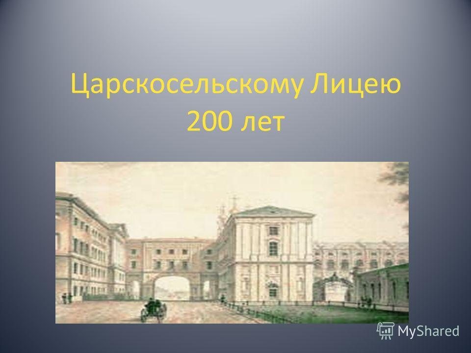 Царскосельскому Лицею 200 лет