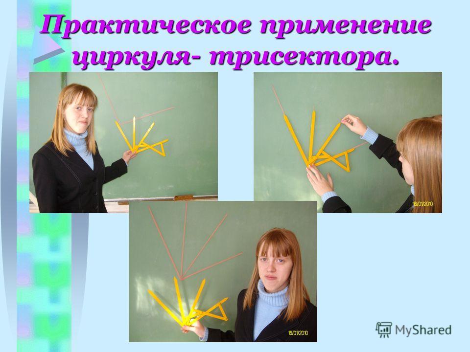 Практическое применение циркуля- трисектора.