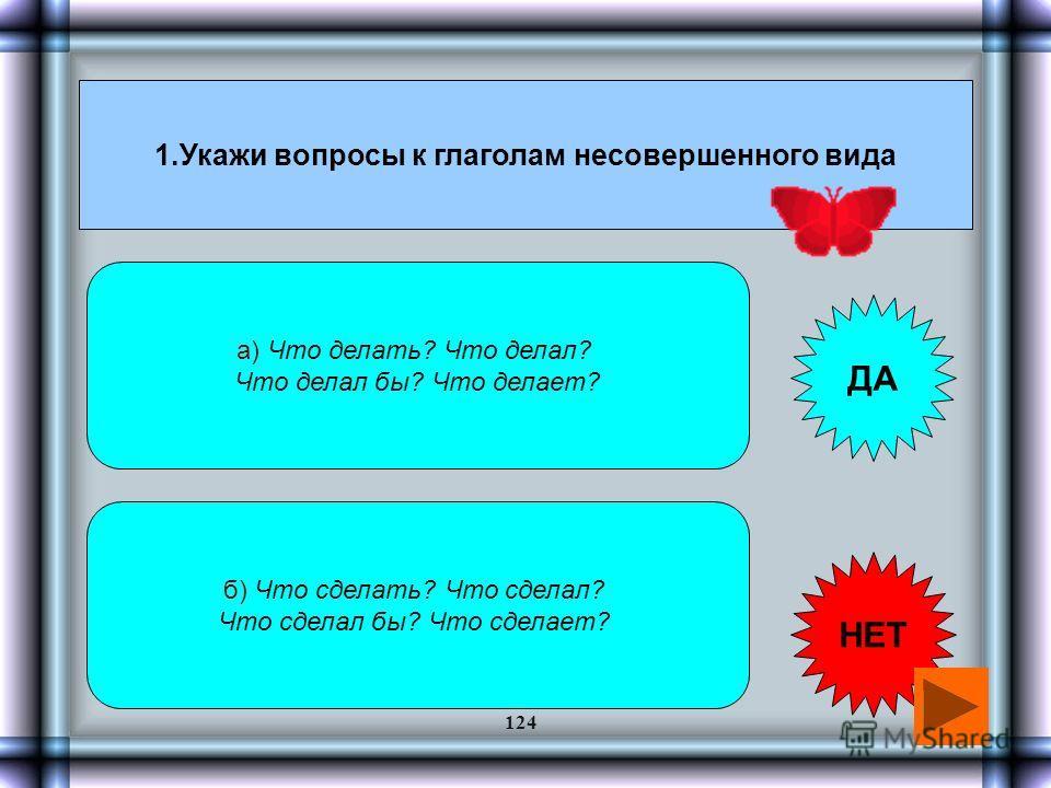 Образование видов глагола Глаголы несовершенного вида образуются от глаголов совершенного вида с помощью суффиксов: 1) -ива-, -ыва-: рассмотреть рассматривать, расписаться расписываться; 2) -ва: открыть открывать, дать давать, обуть обувать; 3) -а-(-