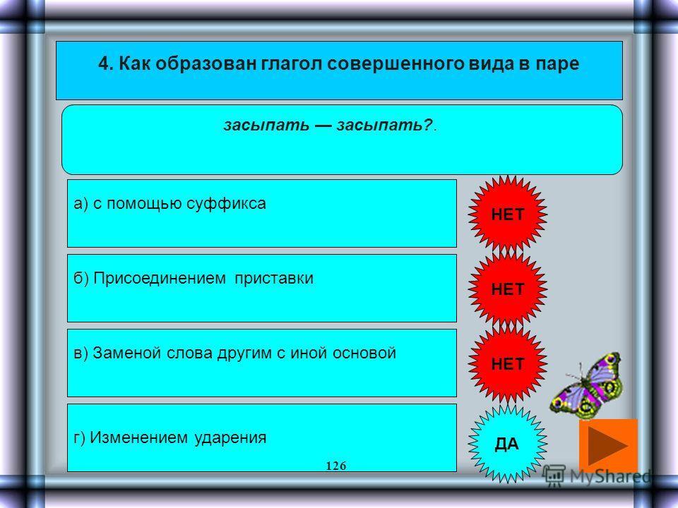2. Какие глаголы указывают на продолжительное, повторяемое действие? а) Несовершенного вида. б) Совершенного вида. ДА НЕТ 125
