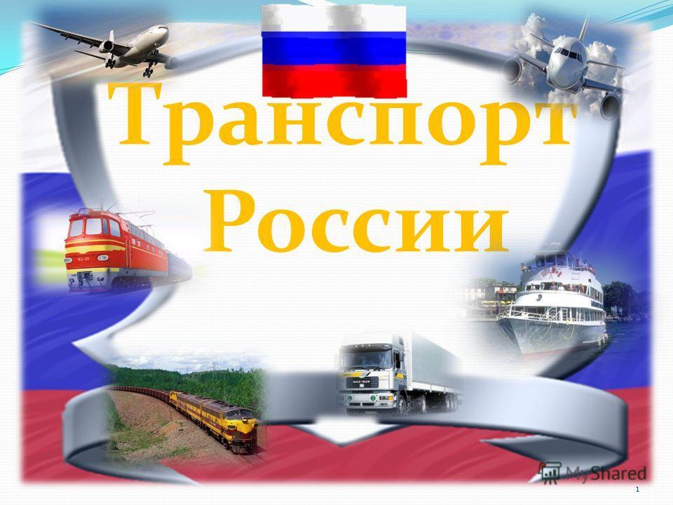1 Транспорт России