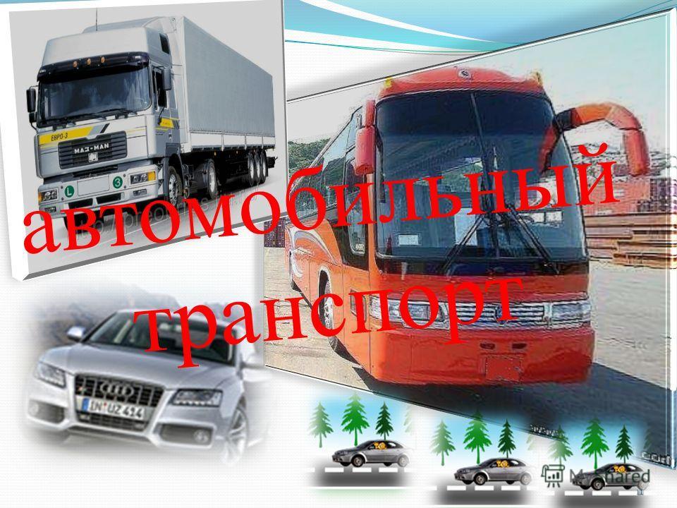 11 автомобильный транспорт