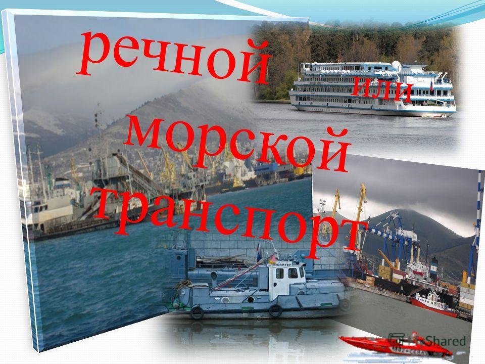 14 речной или морской транспорт