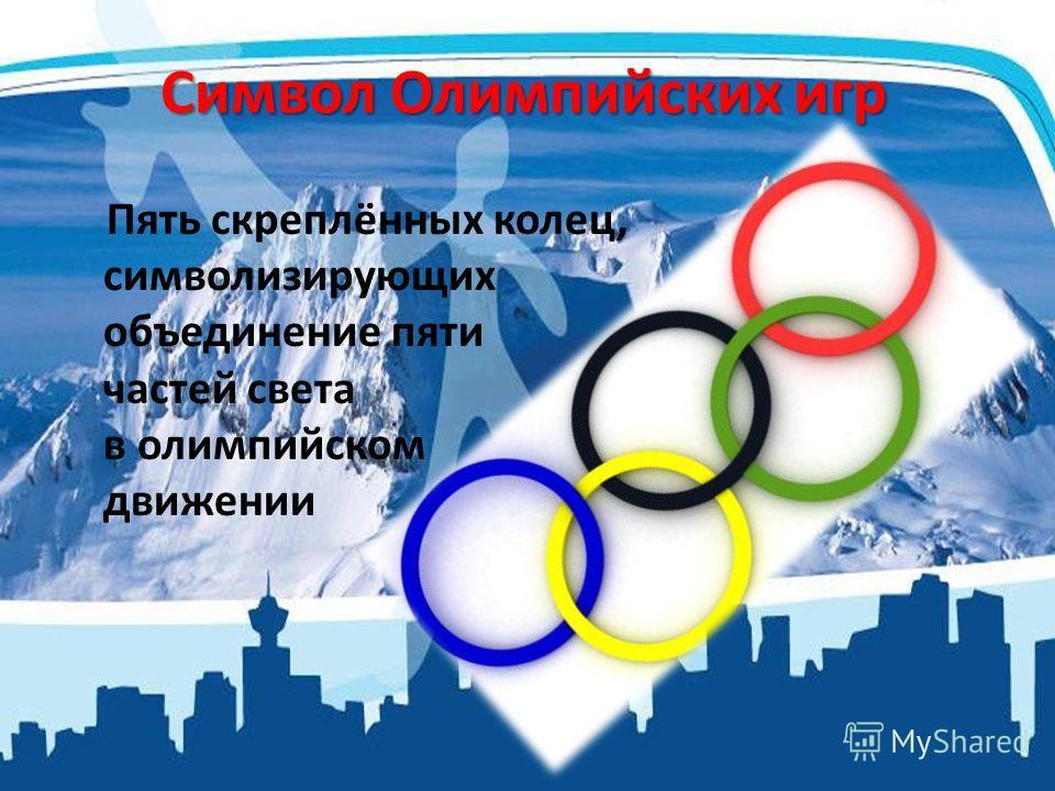 Символ Олимпийских игр Пять скреплённых колец, символизирующих объединение пяти частей света в олимпийском движении