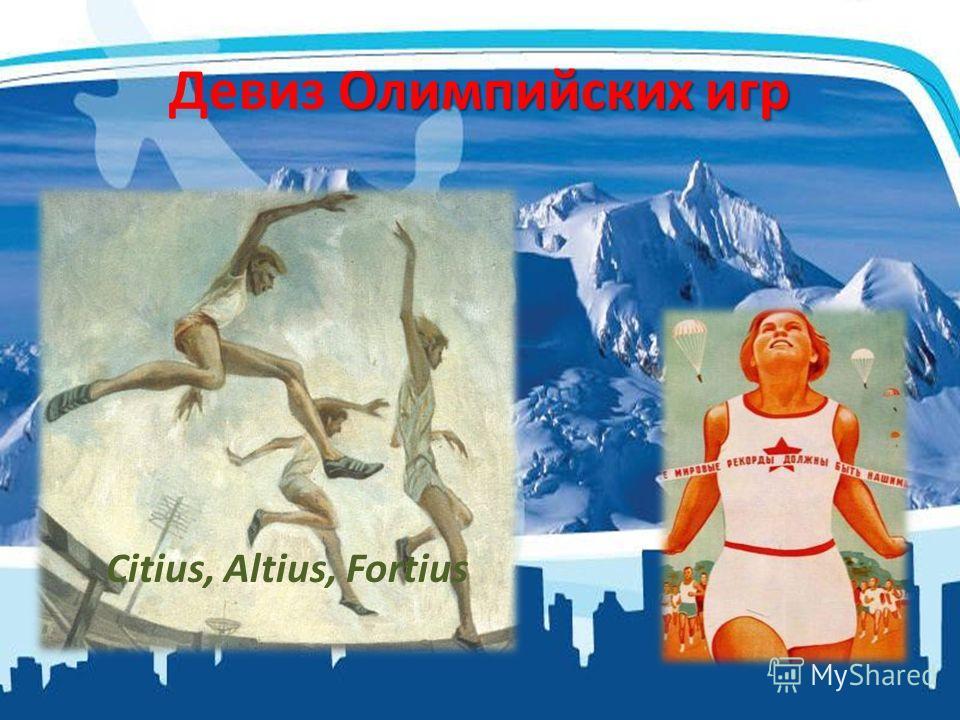 Олимпийских игр Девиз Олимпийских игр Citius, Altius, Fortius