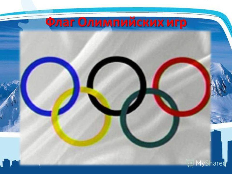 ФлагОлимпийских игр Флаг Олимпийских игр