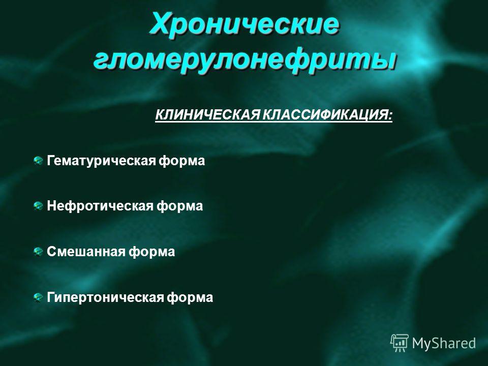 Хронические гломерулонефриты ХРОНИЧЕСКИЕ ГЛОМЕРУЛОНЕФРИТЫ ОПРЕДЕЛЕНИЕ ПОНЯТИЙ МОРФЛОГИЧЕСКАЯ КЛАССИФИКАЦИЯ ХРОНИЧЕСКИХ ГЛОМЕРУЛОНЕФРИТОВ (исключая НСМИ) МЕМБРАНОЗНЫЙ ГЛОМЕРУЛОНЕФРИТ (КЛИНИЧЕСКИ: ИЗОЛИРОВАННАЯ ПРОТЕИНУРИЯ, ГЕМАТУРИЧЕСКИЙ ВАРИАНТ ГН, Р