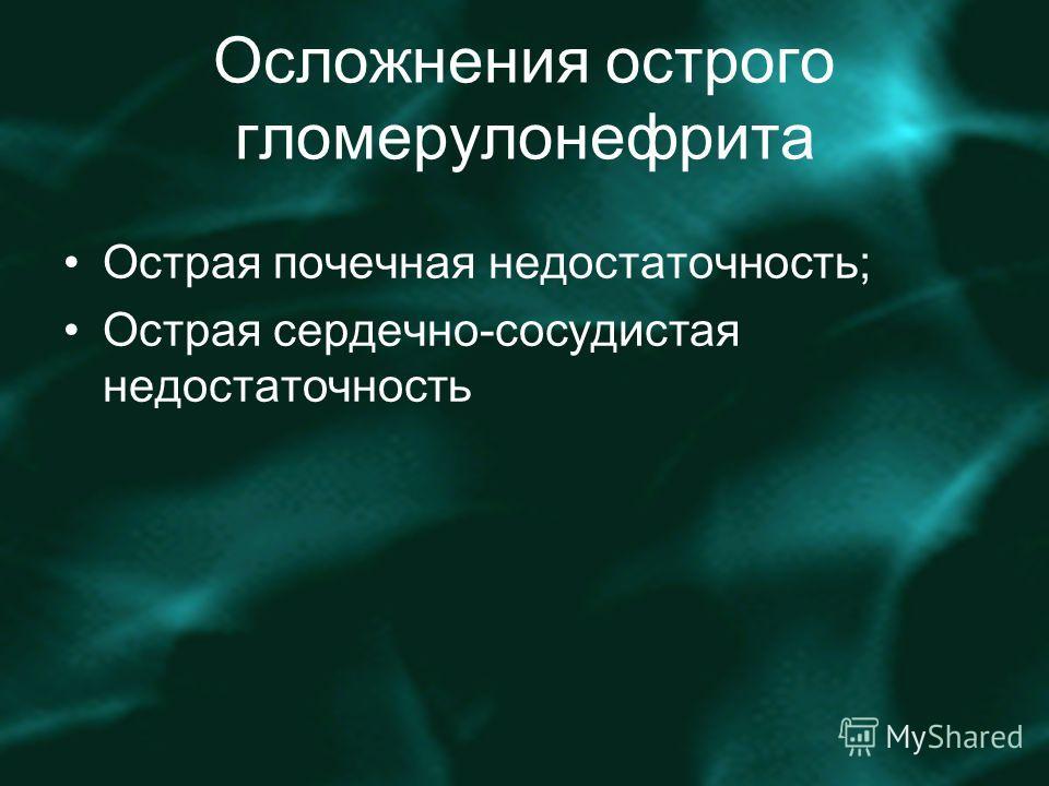 Осложнения острого гломерулонефрита Острая почечная недостаточность; Острая сердечно-сосудистая недостаточность