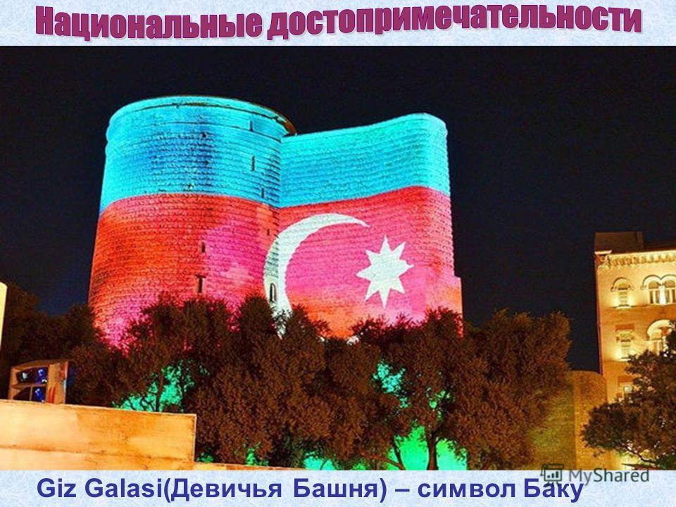 Giz Galasi(Девичья Башня) – символ Баку