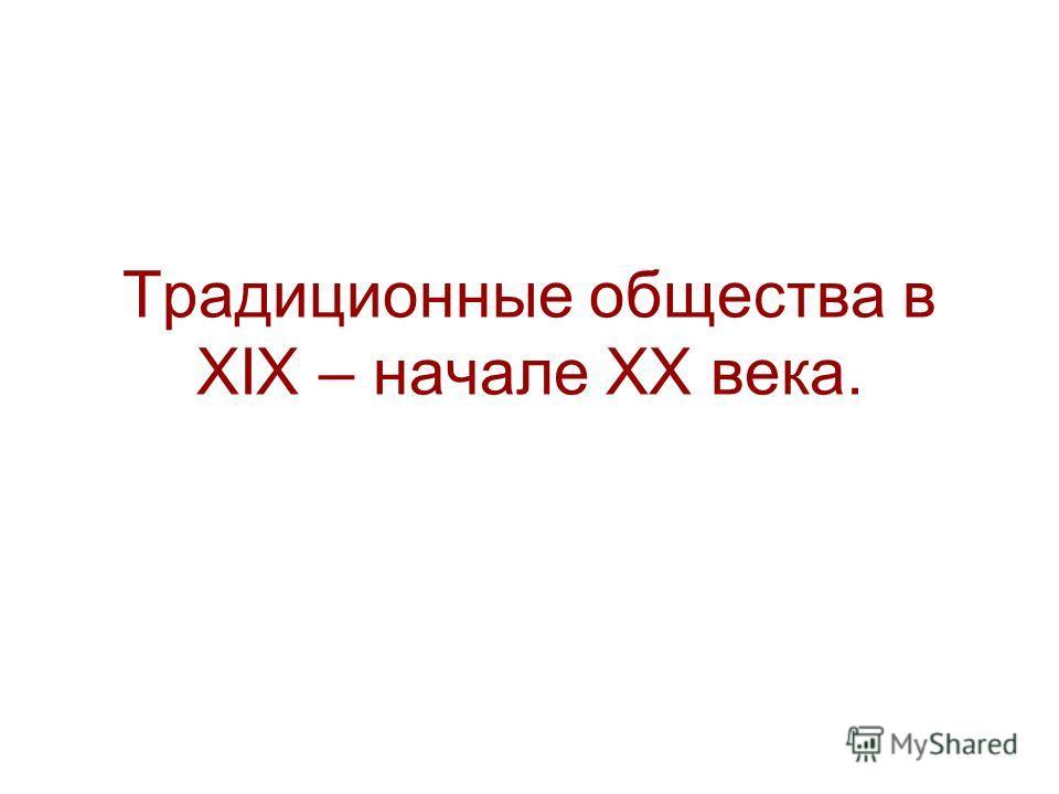 Традиционные общества в XIX – начале XX века.